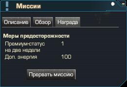 11. Меры предосторожности - награда.JPG