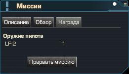 5. Оружие пилота - награда.JPG
