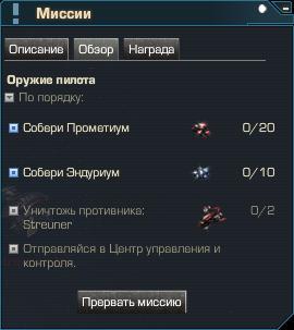 5. Оружие пилота - обзор.JPG
