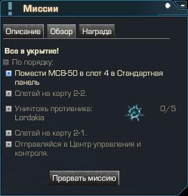 7. Все в укрытие - обзор.JPG