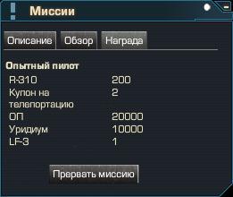 8. Опытный пилот - награда.JPG