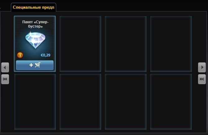 Бустеры - Super Booster Pack2.jpg