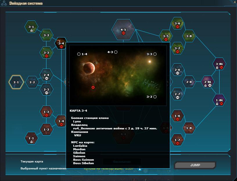 Карта Звездной системы новая1.jpg