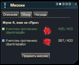 миссии.jpg